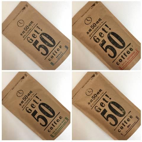 年間50時間節約できる水出しコーヒー「Get!50」