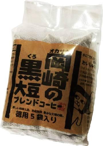 """水出し""""岡崎の黒""""大豆ブレンドコーヒー5個入お徳用"""
