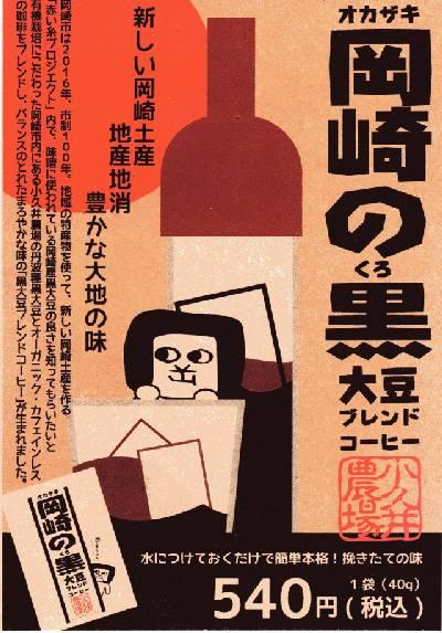 """水出し""""岡崎の黒""""大豆ブレンドコーヒー"""